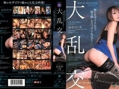 Rio Hasegawa in Sexual Relations